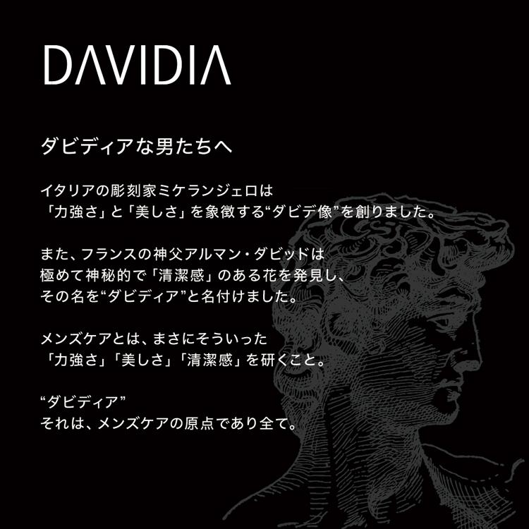 """ダビディアな男たちへ イタリアの彫刻家ミケランジェロは「力強さ」と「美しさ」を象徴する""""ダビデ像""""を創りました。また、フランスの神父アルマン・ダビッドはその極めて神秘的で「清潔感」のある花を発見し、その名を""""ダビディア""""と名付けました。"""